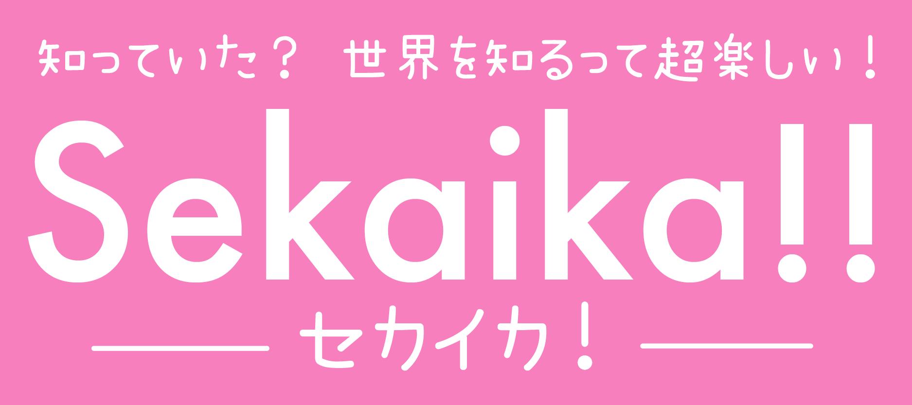 Sekaika!![セカイカ!]
